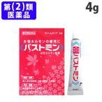 『第(2)類医薬品』 バストミン 4g