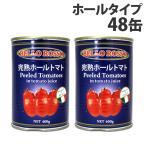 ホールトマト缶 400g×48缶 PEELED TOMATOES トマト トマト缶 ホール ホールトマト 缶詰 完熟トマト『送料無料(一部地域除く)』