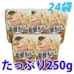 和風きのこ パスタソース 250g×24袋