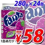 コカ・コーラ ファンタグレープ 280ml×24缶