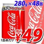 【数量限定】【大特価!!】コカ・コーラ 280ml×48缶【送料込!】