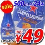 【大特価】サンペレグリノ スパークリングオレンジジュース 500ml×24本【合計\1900以上で送料無料!】