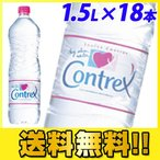 コントレックス 1.5L×18本 『送料無料』