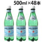 サンペレグリノ 炭酸水 SAN PELLEGRINO 500ml×48本  『送料無料』の画像