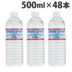 輸入水クリスタルガイザー 500ml 48本