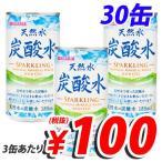 サンガリア 天然水炭酸水 185ml×30缶