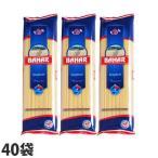 パスタ スパゲティー バハール(デュラム小麦100%) 500g×40袋 送料無料