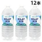 ミネラルウォーター 水 2L×12本 国内天然水 鈴鹿の天然水 KILAT AIR キラットアイル 軟水