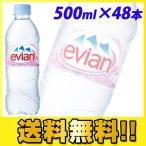 エビアン evian ミネラルウォーター 500ml×48本 ペットボトル『送料無料(一部地域除く)』