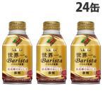 ダイドー ダイドーブレンド微糖 世界一のバリスタ監修 260g ボトル缶 24缶