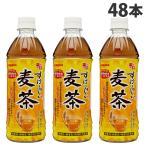 サンガリア すばらしい麦茶 500ml×48本