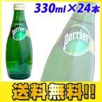 ペリエ プレーン 330ml 瓶 24本 (炭酸水)