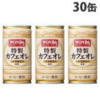 「100円OFFクーポン配布中」アサヒ ワンダ 特製カフェオレ 185ml×30缶