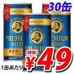 サントリー ボス プレミアム 185ml×30缶