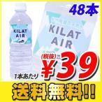 紀州尾鷲の天然水 KILAT AIR キラットアイル 500ml×48本