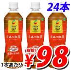 ショッピング紅茶 伊藤園 TEAS'TEA NEW AUTHENTIC 日本の紅茶 450ml×24本