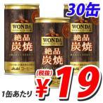 『賞味期限:17.03.01』アサヒ ワンダ ワールドトリップ 絶品炭焼 185g×30缶