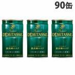 ダイドーブレンド デミタス 甘さ控えた微糖 150g×90缶