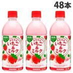 サンガリア まろやかいちご&ミルク 500ml×48本 ソフトドリンク 苺ミルク いちご牛乳 ペットボトル飲料 ジュース ドリンク