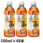 サンガリア あなたの香ばし麦茶 500ml×48本