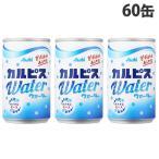 アサヒ飲料 カルピスウォーター 160g×60缶