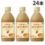 伊藤園 TEAs' TEA NEW AUTHENTIC ほうじ茶ラテ 500ml×24本