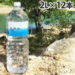 霧島 天然水 2L×12本 水 ミネラルウォーター 飲料 軟水 国内天然水 ナチュラルウォーター