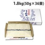 『手延べ』小豆島 手延そうめん 1箱 1.8kg (50g×36束)