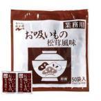 永谷園 業務用 お吸い物 松茸風味 50パック