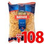 ショートパスタ フジッリ(スピラリ) バハール(デュラム小麦100%)