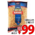 ショートパスタ エルボ バハール(デュラム小麦100%) 500g『お一人様2袋まで』
