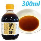 『小豆島』大豆・小麦不使用 山茂屋 そら豆醤油で作ったぽん酢 300ml