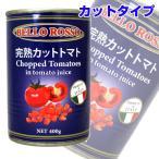 カットトマト缶 1缶 FAIELLA CHOPPED TOMATOES 『お1人様3缶限り』