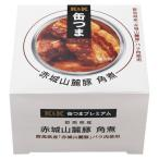 国分 KK 缶つまプレミアム 群馬県産 赤城山麗豚角煮 150g