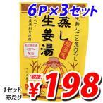 イトク食品 蒸し生姜湯 96g×3セット(個包装6袋×3セット)