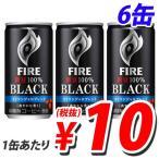 キリン ファイア 新豆100%ブラックキリマンジャロ 185g×6缶