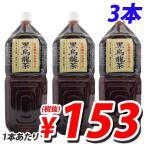 お茶屋さんが作った 黒烏龍茶 2L×3本
