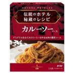 日本製粉 オーマイ 伝統のホテル 秘蔵のレシピ カルーソーソース 140g