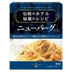 日本製粉 オーマイ 伝統のホテル 秘蔵のレシピ ニューバーグソース 140g