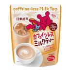 日東紅茶 カフェインレス ミルクティー 270g
