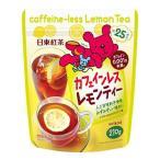 日東紅茶 カフェインレス レモンティー 210g