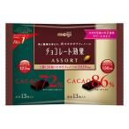 明治 チョコレート効果 アソート袋 130g
