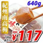 紀州南高梅 和歌山県産 つぶれ梅 はちみつ 640g