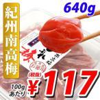 紀州南高梅 和歌山県産 つぶれ梅 しそ 640g