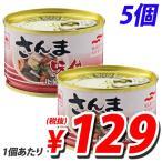 マルハニチロ あけぼの さんま味付 150g×5個