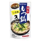 ダイショー 博多もつ鍋スープ しお味 750g 『お1人様1袋限り』