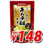ダイショー キムチ鍋スープ 750g