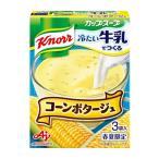 味の素 クノールカップ 冷たい牛乳 コーン 53.1g