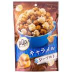 MD POP グルメポップコーン キャラメル&シーソルト 45g