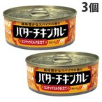 いなば食品 バターチキンカレー 115g×3缶 カレー カレーライス 缶詰 缶 インスタント食品 保存食